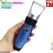 電動バリカン コードレス 散髪用 充電式 大人 子供 ショートヘア 散髪 カット 自宅 電気バリカン 家庭用 ヘアクリッパー 充電池2個付