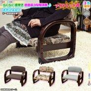 アウトレット品 和風座椅子 アームレスト付 ローチェア 高齢者向け 椅子 和 座椅子 老人用 座いす 座敷チェア 訳あり品 高さ調節3段階
