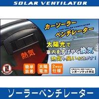熱対策カーソーラーベンチレーター カーベンチレーター,太陽電池&シガーソケット2WAY電源 簡単装着