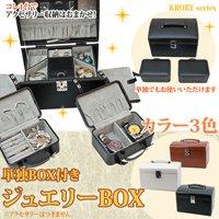 ミニバッグ2個!ミラー&鍵付ジュエリーレザーボックス/全3色 指輪、時計、アクセケース 取手付き