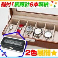 鍵付ウォッチケース6本用 時計収納ボックス 腕時計収納 コレクションケース 腕時計ケース アクリル窓付