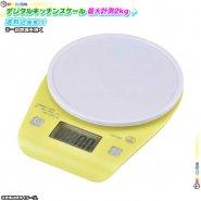 デジタルキッチンスケール キッチン用品 デジタル 計り ホワイト  デジタルスケール はかり 台所用品 調理器具  最大2kg計測