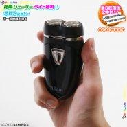 携帯ひげそり ライト搭載 掃除ブラシ付 単三電池2本付 コンパクトシェーバー ミニ 髭剃り 携帯シェーバー 小さい ヒゲソリ ライト付き 電池付き
