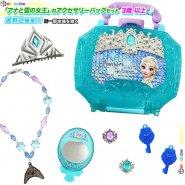 「 アナと雪の女王 」の アクセサリーバッグ アクセサリー セット アナ雪 アクセ かわいい アナ エルサ おもちゃ 対象年齢3歳以上