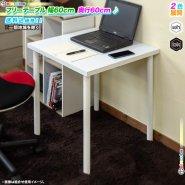 フリーテーブル 幅60cm 奥行き60cm フリーデスク 机 作業台 食卓 パソコンデスク シンプル デスク テーブル テレワークにも最適