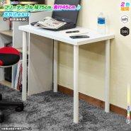 フリーテーブル 幅75cm 奥行き45cm フリーデスク 机 作業台 食卓 パソコンデスク シンプル デスク テーブル テレワークにも最適