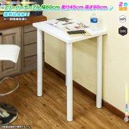 フリーバーテーブル 幅60cm 奥行き45cm 高90cm フリーデスク 机 作業台 パソコンデスク シンプル デスク 食卓 フリーテーブル テレワークにも最適
