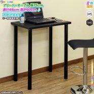 フリーバーテーブル 幅75cm 奥行き45cm 高90cm フリーデスク 机 作業台 パソコンデスク シンプル デスク 食卓 フリーテーブル テレワークにも最適