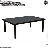 フリーローテーブル 幅90cm 奥行き60cm 高さ34cm / 黒 ( ブラック ) フリーデスク 机 作業台 ローデスク ローテーブル パソコンデスク 文机 食卓 テレワークにも最適