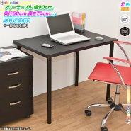 フリーテーブル 幅90cm 奥行き60cm 高70cm フリーデスク 作業台 机  パソコンデスク シンプル 会議 デスク 食卓 テレワークにも最適