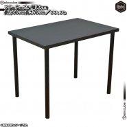 フリーテーブル 幅90cm 奥行き60cm 高70cm / 黒 ( ブラック ) フリーデスク 作業台 机  パソコンデスク シンプル 会議 デスク 食卓 テレワークにも最適