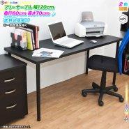 フリーテーブル 幅120cm 奥行き60cm 高70cm フリーデスク 作業台 机  パソコンデスク シンプル 会議 デスク 食卓 テレワークにも最適