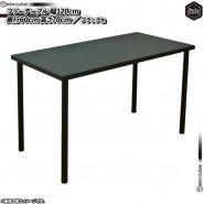 フリーテーブル 幅120cm 奥行き60cm 高70cm / 黒 ( ブラック ) フリーデスク 作業台 机  パソコンデスク シンプル 会議 デスク 食卓 テレワークにも最適