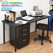 フリーテーブル 幅150cm 奥行き60cm 高70cm フリーデスク 作業台 机  パソコンデスク シンプル 会議 デスク 食卓 テレワークにも最適