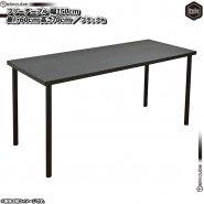 フリーテーブル 幅150cm 奥行き60cm 高70cm / 黒 ( ブラック ) フリーデスク 作業台 机  パソコンデスク シンプル 会議 デスク 食卓 テレワークにも最適