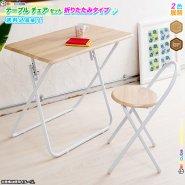 折りたたみテーブル 折りたたみチェア セット テーブル 幅80cm 椅子 シンプル おしゃれ 折りたたみデスク 折りたたみ椅子 脚先樹脂キャップ付