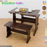 天然木パイン材製テーブル 幅90cm ベンチチェア 幅 75cm 2脚セット ダイニングテーブル ベンチ 家族用