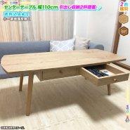 センターテーブル 引出し収納2杯付き 幅110cm 食卓 座卓 リビングテーブル シンプル おしゃれ テーブル 木目