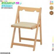 木製 折りたたみチェア 折り畳み 椅子 シンプル おしゃれ 木製チェアー 折りたた式 イス 仮設チェア シンプルデザイン