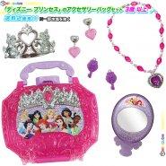 「 ディズニープリンセス 」の アクセサリーバッグ アクセサリー セット お姫様 プリンセス アクセ かわいい おもちゃ 対象年齢3歳以上