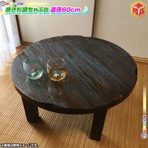 天然木製 ちゃぶ台 幅60cm 折りたたみテーブル 焼き杉調 座卓 円卓 和風 ラウンドテーブル 折りたたみ脚