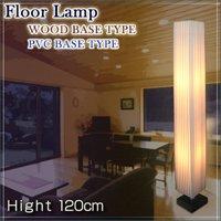 フロアライト スタンドライト インテリアライト フロアランプ 室内照明 間接照明 選べる土台
