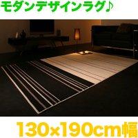 日本製 絨毯 幅130cm × 190cm スタイリッシュラグ☆防ダニ ラグ 抗菌加工ラグ カーペット☆手洗いOK♪