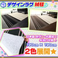 日本製 デザインラグ 幅190cm × 190cm 絨毯☆防ダニ 抗菌加工 ラグ カーペット☆水洗いOK♪