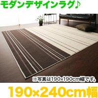 日本製モダンスタイリッシュ絨毯190×240cm幅/全2色☆防ダニ・抗菌加工ラグ、カーペット☆手洗いOK♪