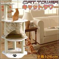 キャットタワー4階建てネコ用ジャングルジム 猫の運動不足&ストレス解消タワー 爪とぎ用、麻縄付