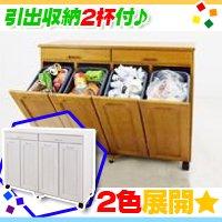4分別 木製 ダストボックス 引出し収納2杯付 ゴミ袋収納付 キッチンごみ箱 分別ごみ箱 キャスター付