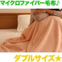 さらふわ肌触りマイクロファイバー毛布ダブル/全6色 軽くて暖かい超極細繊維ブランケット 手洗いOK