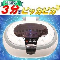 超音波クリーナー 超音波洗浄機 時計洗浄器 超音波洗浄器 眼鏡クリーナー 3分間タイマー付