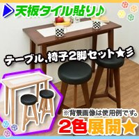 北欧風タイル天板カウンターテーブル,椅子2脚セット 引出し付テーブル幅100cm,スツール2脚 3点セット