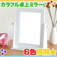 かわいい鏡面仕上げカラフル卓上ミラー,置き鏡 メイクアップミラー,化粧ミラー,化粧鏡 角度調節可能