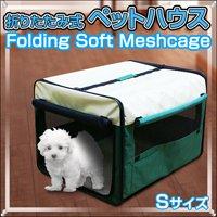 小型犬猫用メッシュ素材窓付きペットハウス/Sサイズ 取手付き旅行用ケージ簡易犬小屋 収納バッグ付