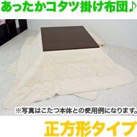 あったかマイクロファイバーこたつ掛け布団正方形型/全4色 保温性抜群ふわふわコタツふとん 洗濯可