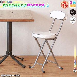 折りたたみ チェア キッチンチェア 補助椅子☆折り畳みイス キッチン用パイプ椅子☆背もたれ付♪
