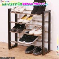 シューズラック4段 横幅伸縮 木製フレーム 靴収納 玄関 収納 靴棚 スリッパラック 靴 ラック スタッキング可能