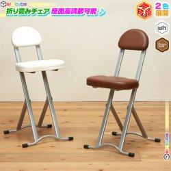 高さ調整キッチンチェア 折りたたみ椅子☆台所いす 作業椅子 補助椅子☆高さ無段階調節式♪