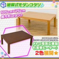 継脚式コタツ 高さ調整式こたつテーブル ローテーブル 幅105cm  家具調こたつ センターテーブル モダンコタツ  コード収納内蔵