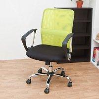 カラフル!メッシュバックオフィスチェアー/全4色 快適ロッキング&ガス圧昇降式椅子 アームレスト付