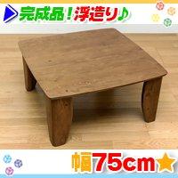 浮造り ちゃぶ台 幅75cm 折りたたみテーブル 正方形型 ローテーブル センターテーブル 座卓 パイン材