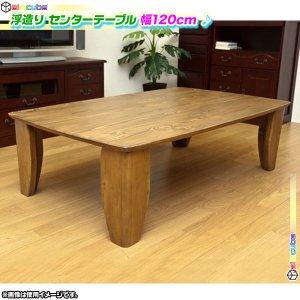 折りたたみテーブル 幅120cm 長方形 浮造り ちゃぶ台 ローテーブル センターテーブル 座卓 パイン材