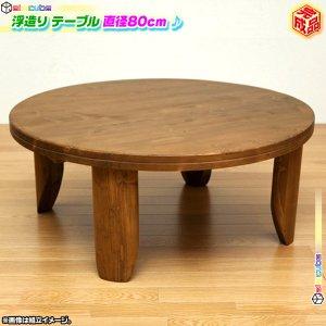 浮造り ちゃぶ台 幅80cm 折りたたみテーブル 丸型 ローテーブル センターテーブル 座卓 パイン材