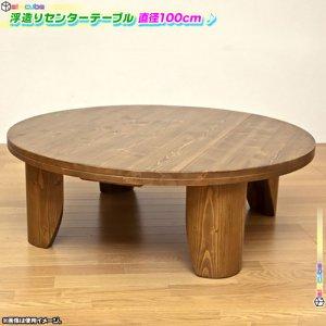 浮造り ちゃぶ台 幅100cm 折り畳み脚 丸型 テーブル ラウンドテーブル センターテーブル 座卓 直径100cm