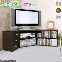 コーナーテレビ台 収納セット TV台 AV収納 ローボード AVラック 薄型テレビ対テレビボード応