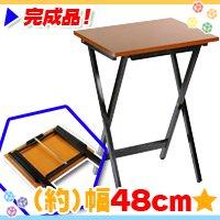 折りたたみテーブル幅48cm 簡易テーブル 補助テーブル コンパクトテーブル サイドテーブル 折り畳み式