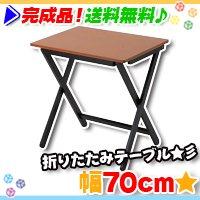 折りたたみテーブル 幅70cm 簡易テーブル 補助テーブル コンパクトテーブル 作業台 折り畳み式