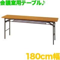 会議テーブル 幅180cm ミーティングテーブル 会議用テーブル 長机 教室用テーブル 棚付&折り畳み式